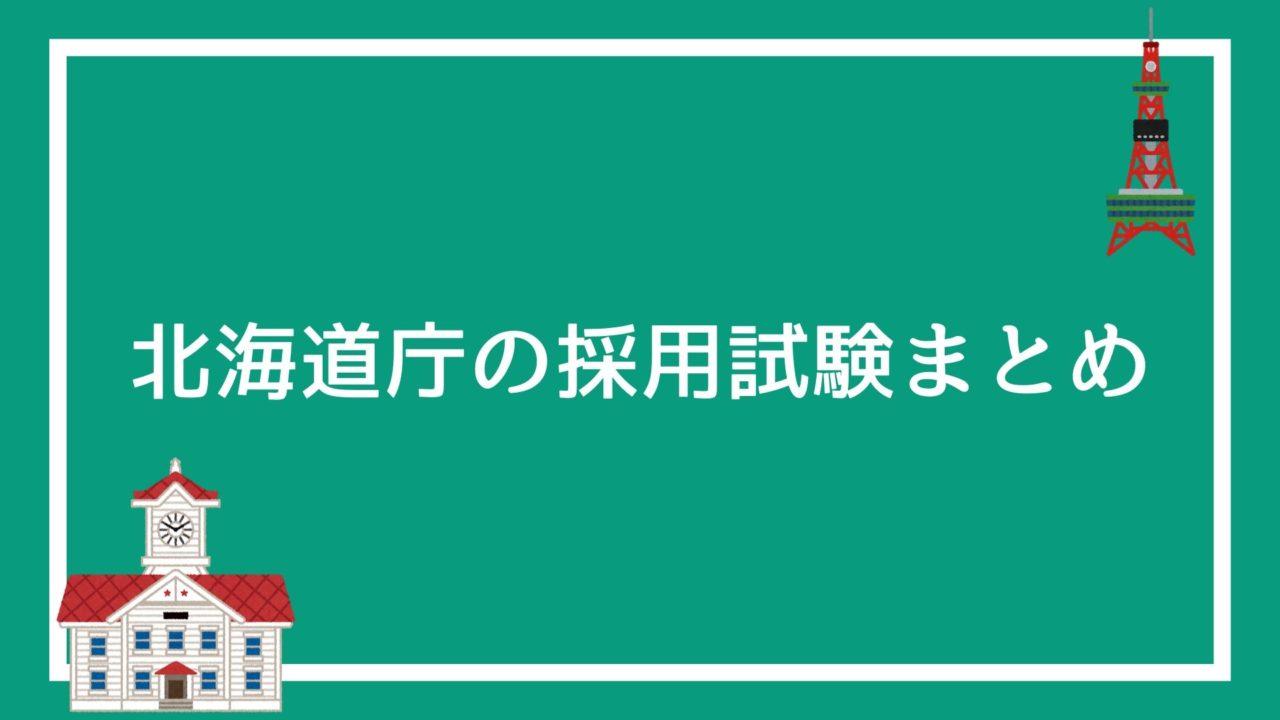 北海道庁の採用試験まとめ】面接・小論文・適性検査で失敗しない方法を ...