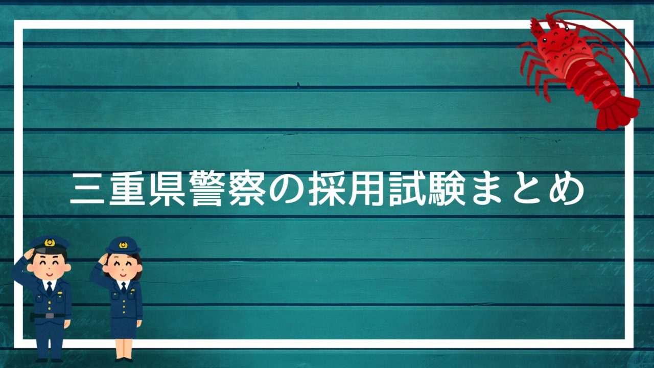 三重県警察の採用試験まとめ】面接・論文・適性検査を勝ち抜く方法を ...