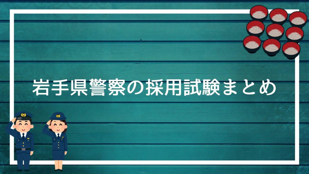 岩手県警察の採用試験まとめ】面接・作文・適性検査を勝ち抜く方法を ...