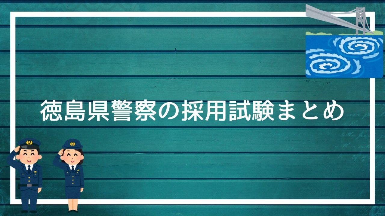 採用 徳島 県警