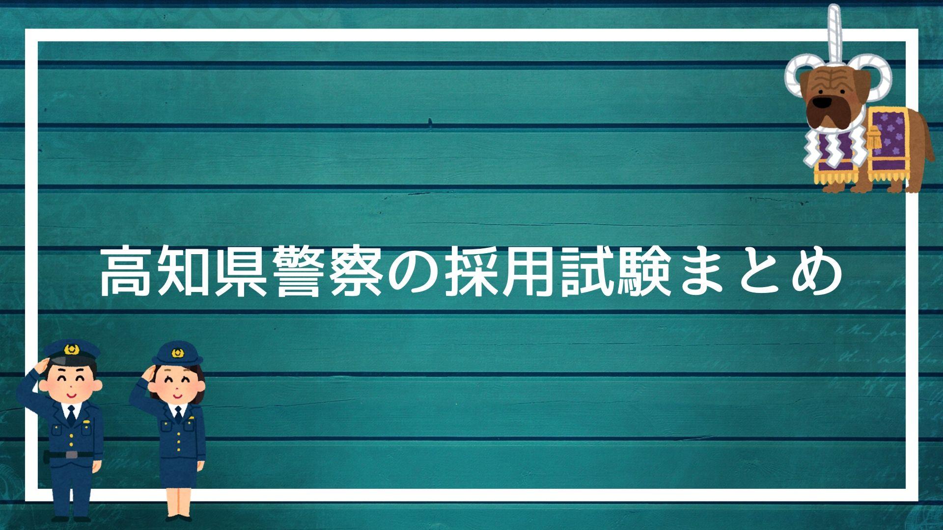 高知県警察の採用試験まとめ】面接・集団討論・論文・適性検査を ...
