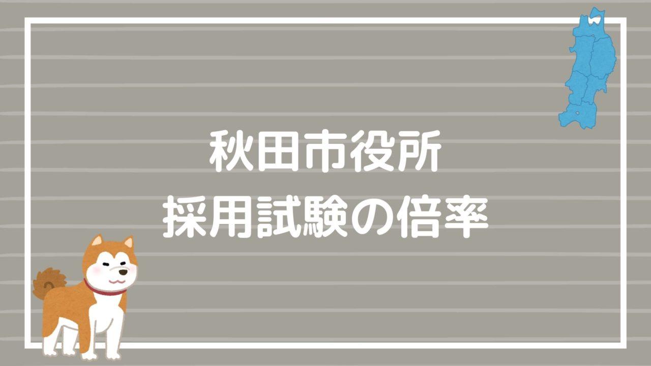 倍率 秋田 2020 大学