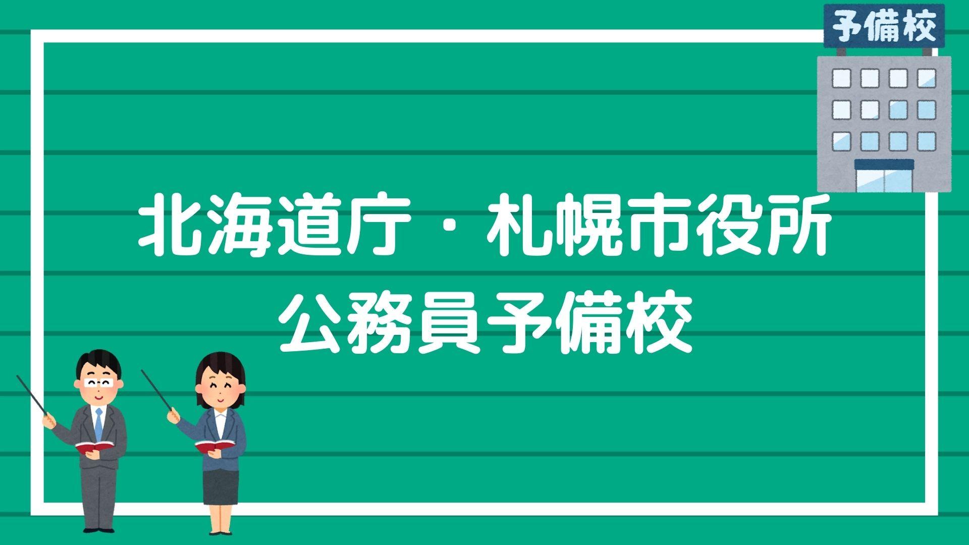 北海道庁・札幌市役所に合格 ...