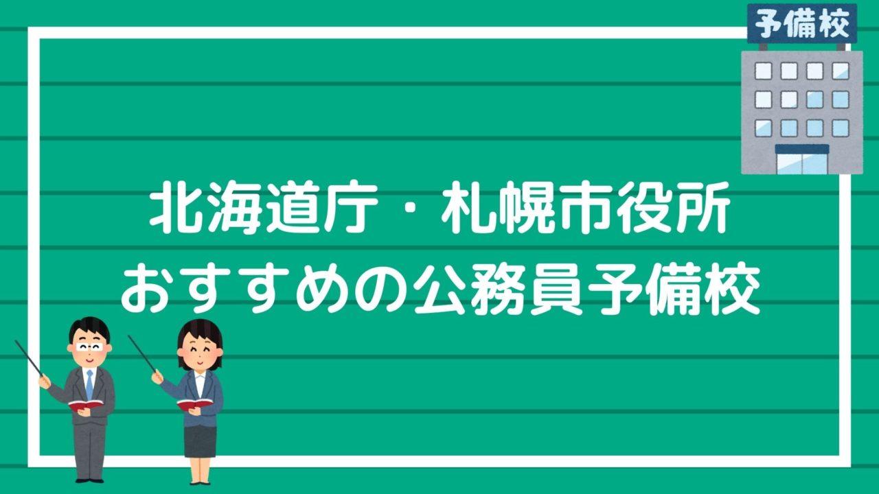 北海道庁・札幌市役所に合格できる!オススメの公務員予備校を紹介します